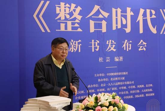 北京发行集团原董事长李湛军致辞