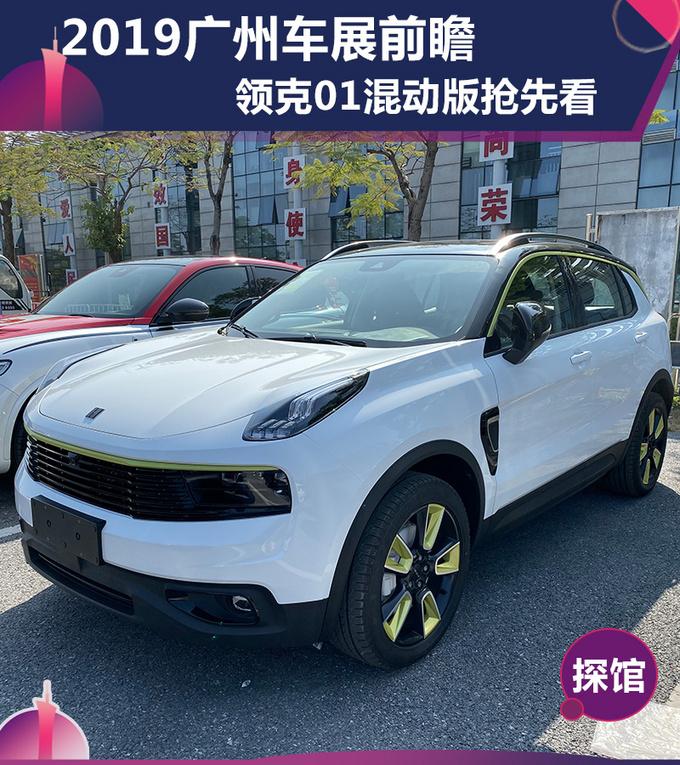 2019廣州車展前瞻:不限號的領克01終于來了!