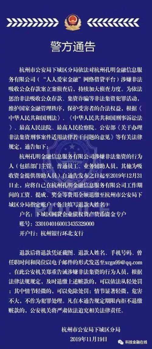 杭州警方通告:P2P平台人人爱家金融员工需要退还全额工资、提成和奖金