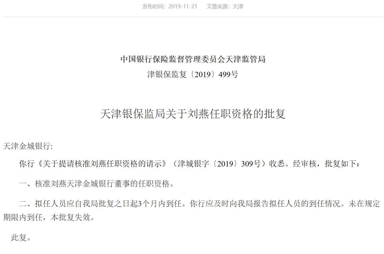 天津金城银行董事刘燕任职资格获批