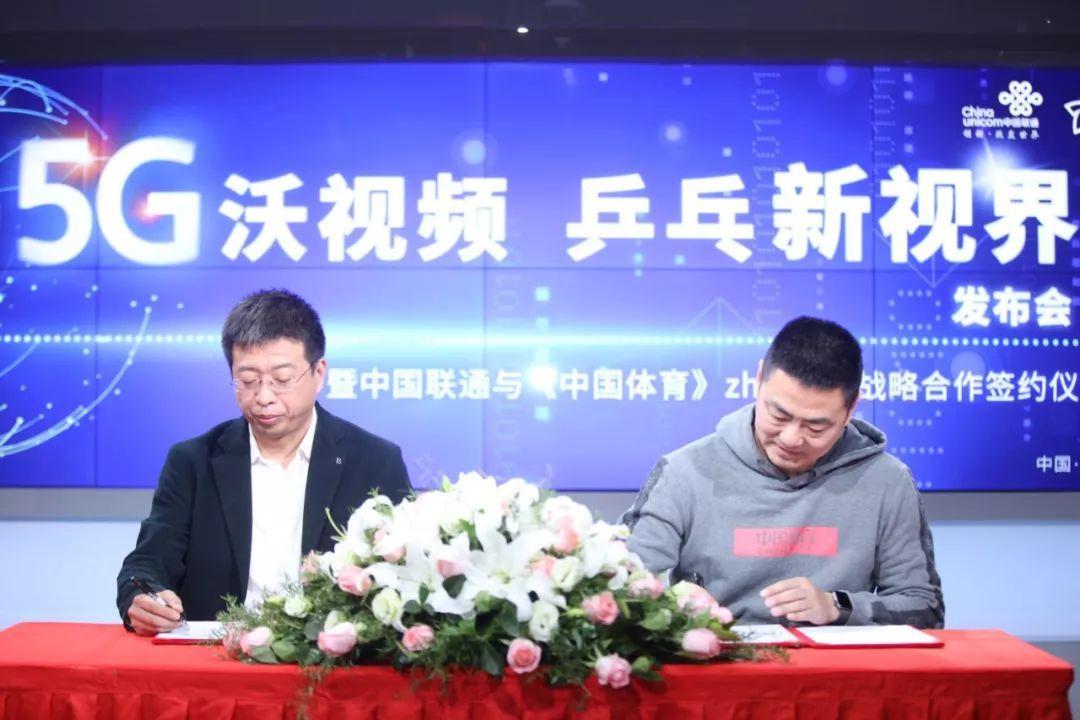 中国联通加码体育!牵手《中国体育》发力5G,乒乓球商业化迎转机?
