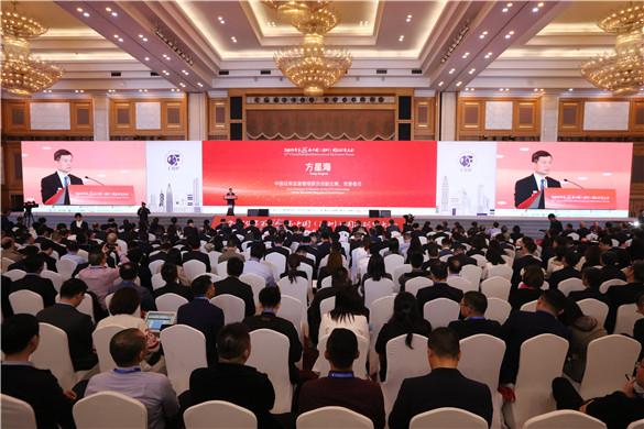 第十五届中国(深圳)国际期货大会