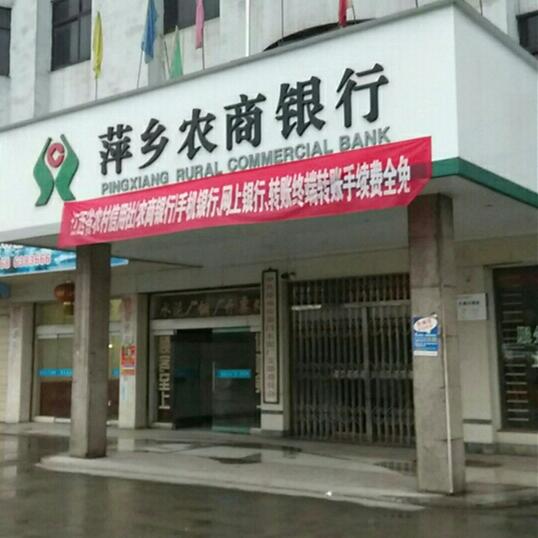 萍乡农商银行定增募资8亿元 一半用于置换不良资产