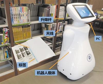 机器人图书馆上岗 海量图书各就