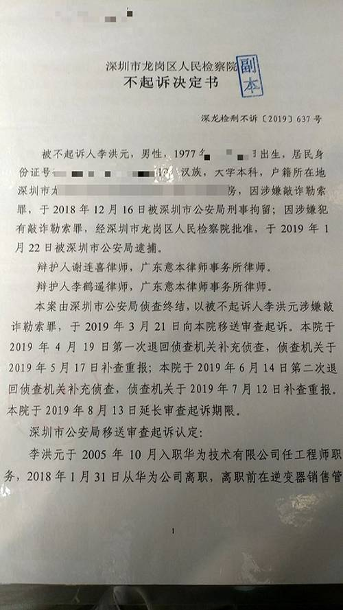 11月25日,龙岗区人民检察院又出具刑事赔偿决定书,决定对李洪元予以国家赔偿10余万。