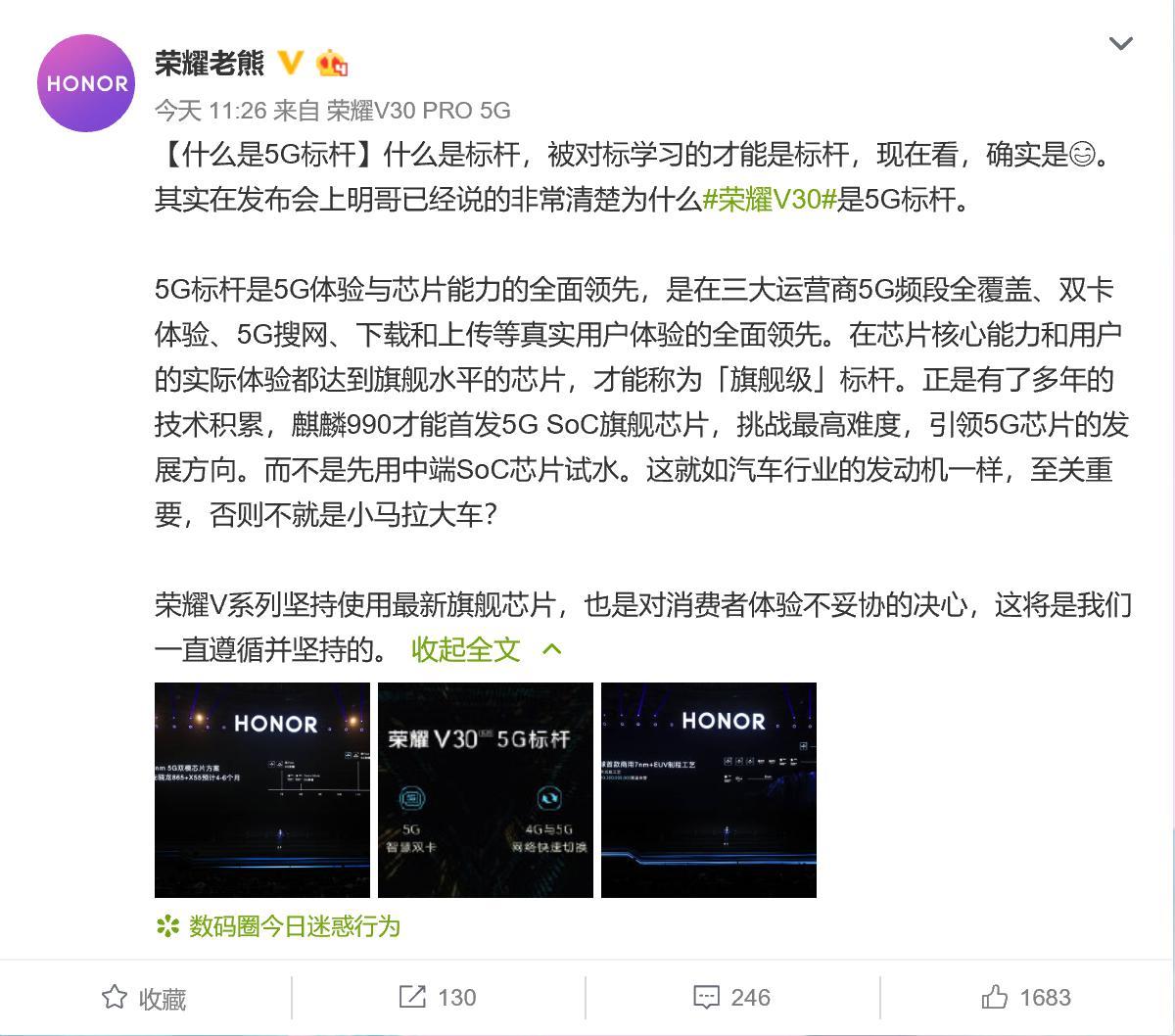 """荣耀熊军民用""""三个全面领先""""解读5G标杆"""
