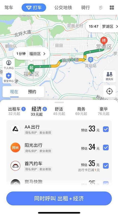 对比国外更注重司机的获取和留存,国内市场更关注的乘客的获取,乘客的获取关键看App的流量。根据Questmobile报告数据显示,2018年12月高德地图APP的MAU达4.2亿,滴滴APP为8937万。