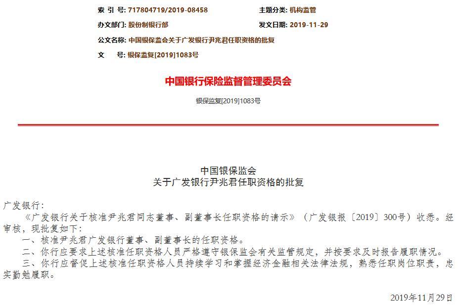 广发银行副董事长换新 尹兆君接任刘家德