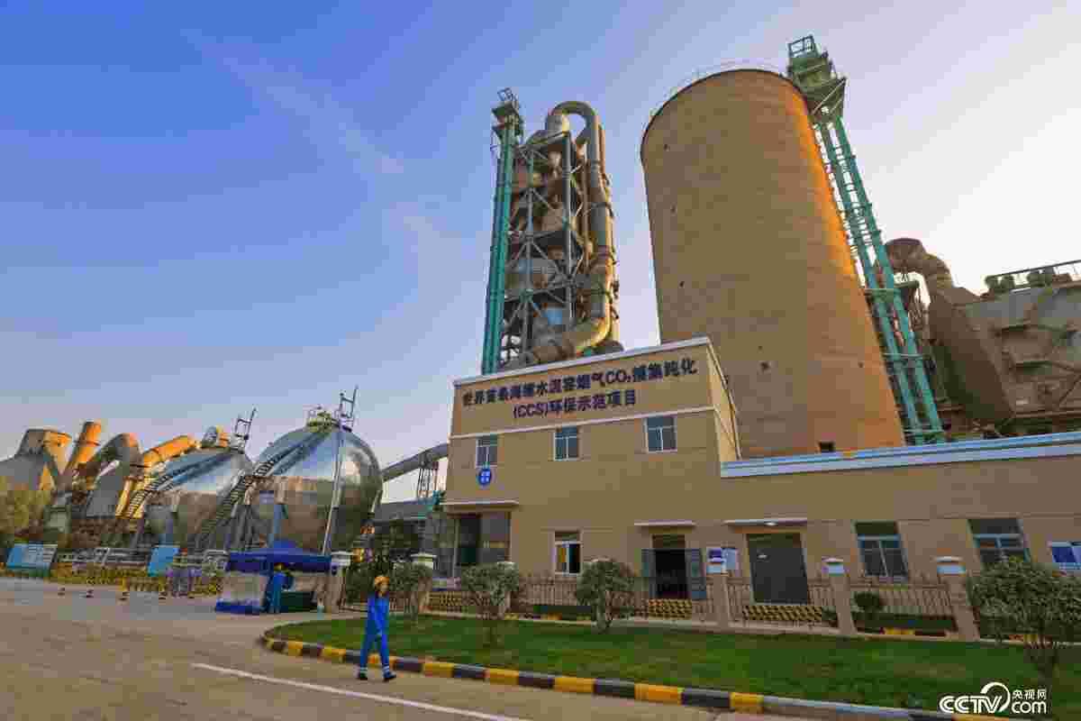 全球水泥行业首个水泥窑烟气二氧化碳捕集纯化示范项目
