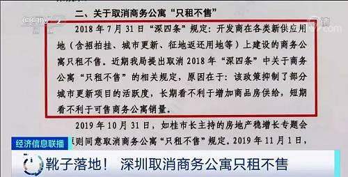 中国城市经济专家委员会副主任 宋丁:如果这一次放开后,我认为市场会有很大推进。在深圳住宅市场,相对来讲它是有限的。一个很大的弥补,就是商务公寓的弥补,商务公寓活跃度会明显增加。