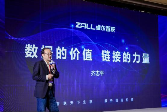卓尔智联联席CEO齐志平:利用新技术盘活产业互联网数据