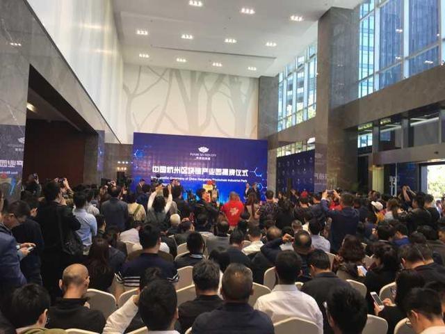 中国杭州区块链产业园启动第一天就做了这些大事