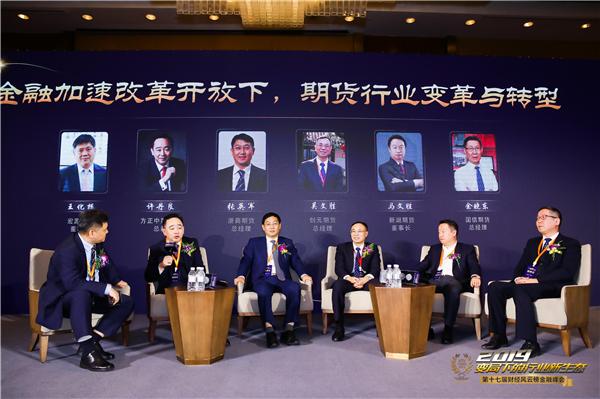 第十七届中国财经风云榜金融峰会现场直击