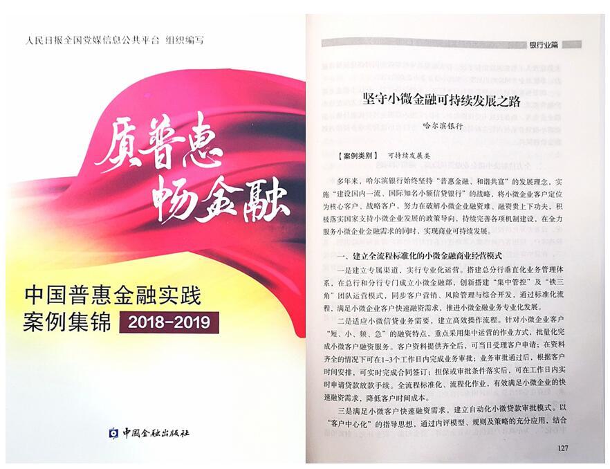哈尔滨银行服务小微企业案例入选《质普惠 畅金融 中国普惠金融实