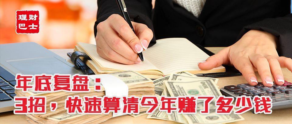 「乐百家手机版登录」年底复盘:3招,快速算清今年赚了多少钱