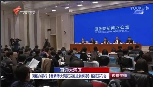 《粤港澳大湾区发展规划纲要》新闻发布会