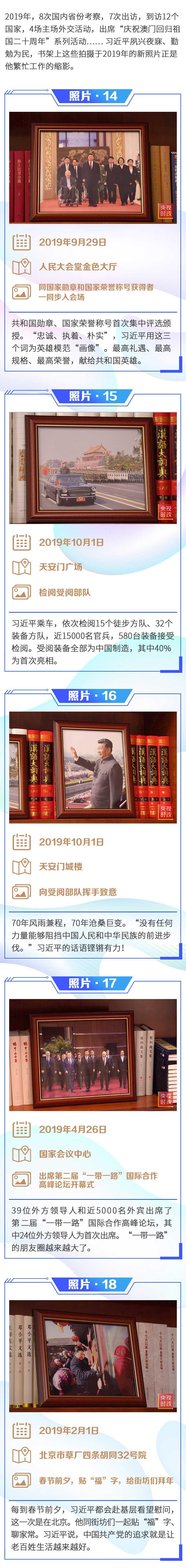 习主席书架上这一幅幅变与不变的照片,记录着一个不平凡的2019,也见证着一个日新月异、生机勃勃、努力前行的中国。