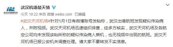 网传武汉出港航班发现疑似传染病人 官方辟谣:信息不实 已报公安调查处理