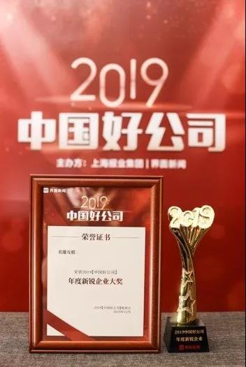 """英雄互娱获2019【中国好公司】""""年度新锐企业大奖"""""""