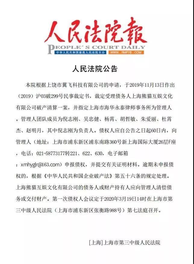 王思聪熊猫互娱正式破产;马云:员工不想加班老板有重要责任;微信聊天传内幕信息被处罚...