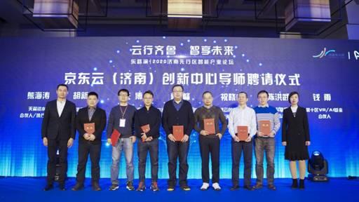 东路演|2020济南先行区智能产业论坛在京成功举办