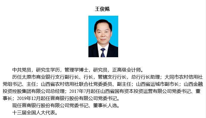 晋商银行高层再生变:阎俊生请辞 王俊飚任党委书记