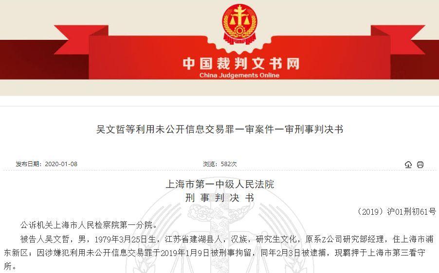 40岁基金经理帮50岁女友炒股,内幕交易超4000万结果亏了100多万