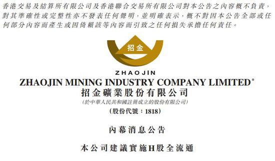 H股全流通被证监会受理 招金矿业或为指引发布后首家