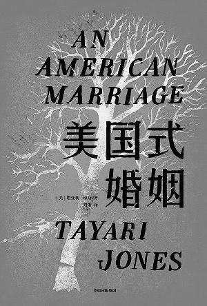 婚姻的本质是什么