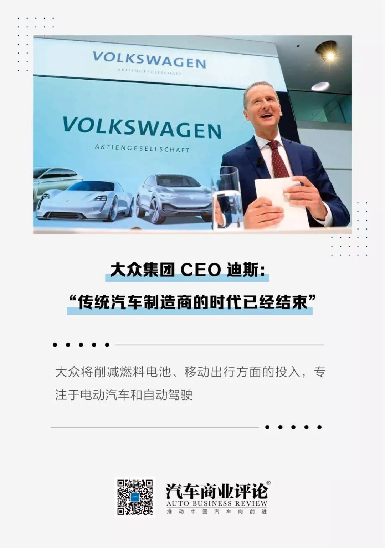 """【热点】大众集团CEO迪斯:""""传统汽车制造商的时代已经结束"""""""