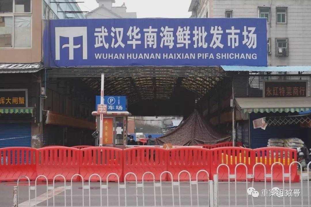 1月21日下午16时许,已被关停的武汉华南海鲜批发市场外景。摄影/新京报记者 游天�D