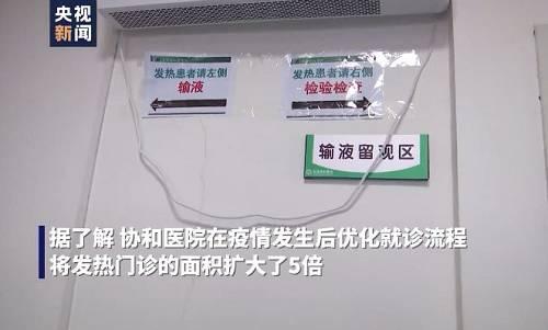 华中科技大学附属协和医院发热门诊感染性疾病科副主任医师 李伟:输液的留观区原来的位置太小了,我们把四楼骨科清空,病人就可以在这里等待就诊,方便一些。