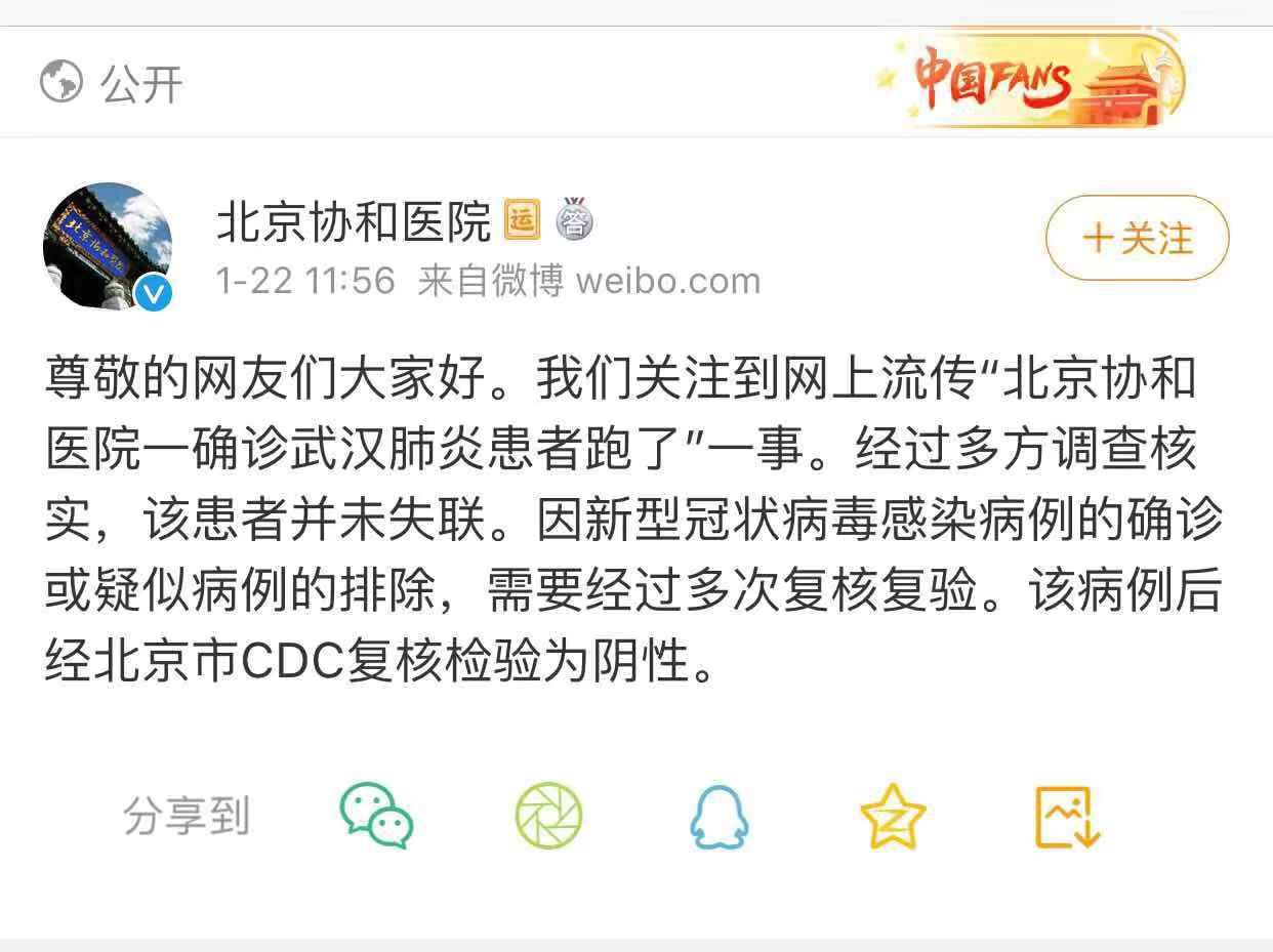"""北京协和医院辟谣""""武汉肺炎患者出逃"""":仍在接受治疗"""