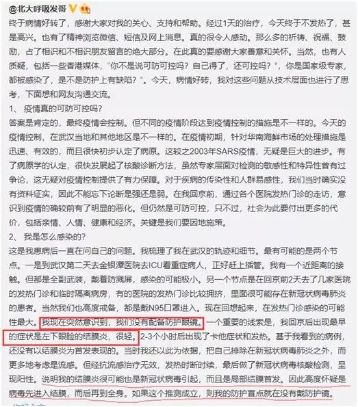 22日,国家卫健委专家组成员王广发病情好转。他发微博分析自己感染原因,称或是因为在武汉发热门诊没有戴防护眼镜引起结膜感染,再到全身。