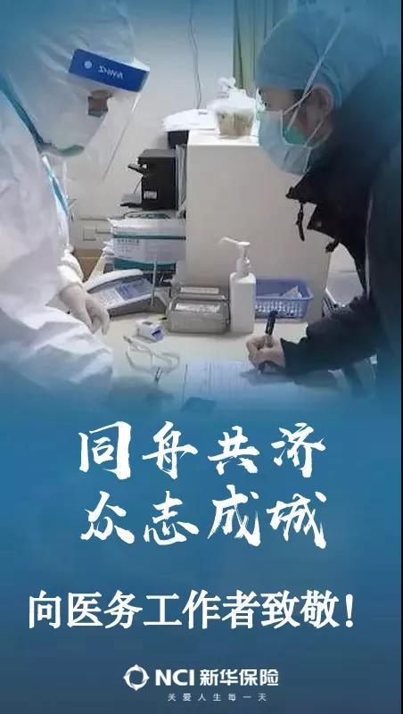 新华保险向武汉一线医护人员每人捐赠30万元保险保障