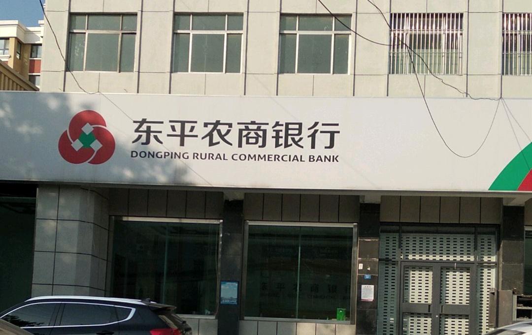 东平农商银行员工授意客户填写虚假资料 违法放贷近300万获刑