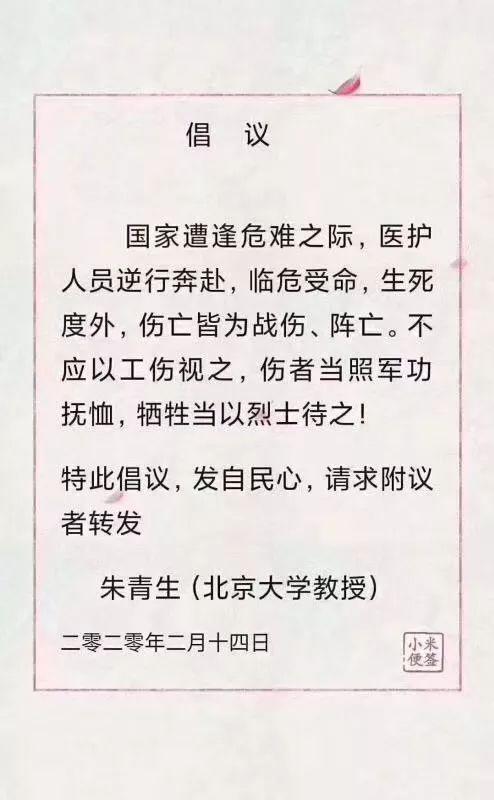 二是将殉国的医护人员评定为烈士,相符国家相关法律法规。