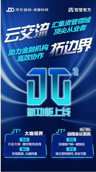 京东数科JT²上线两款新功能  助力金融机构高效配相符