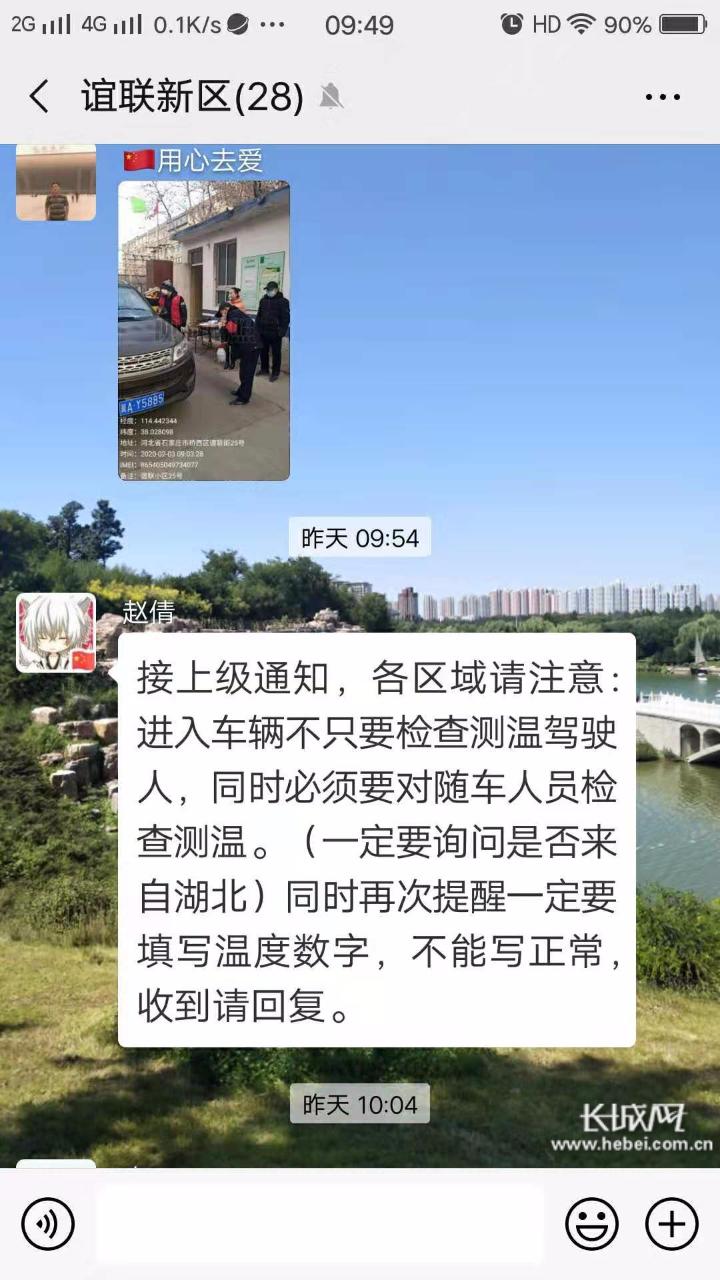 """石家庄:社区微信群里的战""""疫""""力量"""