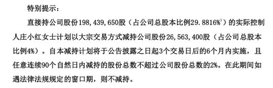 中装建设跨界的背后:实控人套现近2.6亿元、第三大股东清仓