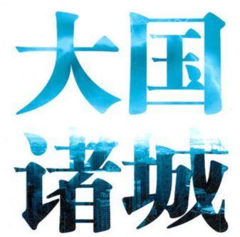 """gdp可视化_2019年GDP:用28年超越咸阳!宝鸡终成""""陕C"""""""