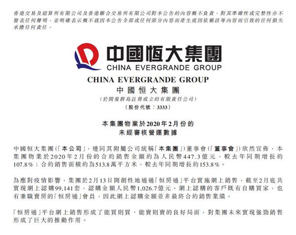 「兼职啦」中国恒大:2月当月销售和累计销售行业双第一 网上卖房助力业绩逆市大增