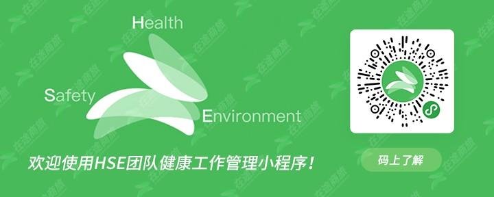 """在途商旅""""HSE健康做事管理""""公好幼程序新颖升级"""