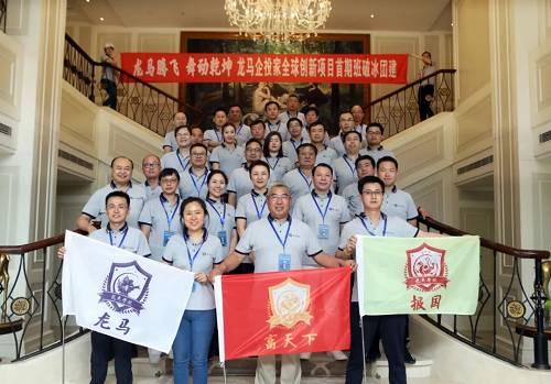 刘志忠参加龙马企投家项目破冰团建。