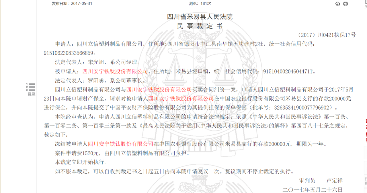 山鹰纸业股吧_安宁股份IPO前非法占地被处罚 实际人涉千万元民间借贷插图(3)
