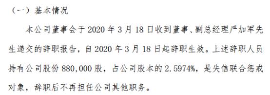 昶桦股份副总经理严地摊卖什么赚钱加军辞职持有公司2.60%股份