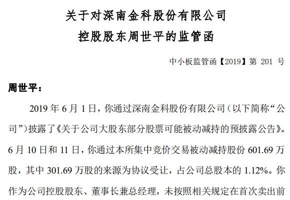 屡查屡犯?深南股份董事长周世平被公开谴责,此前曾因违规减持收监管函
