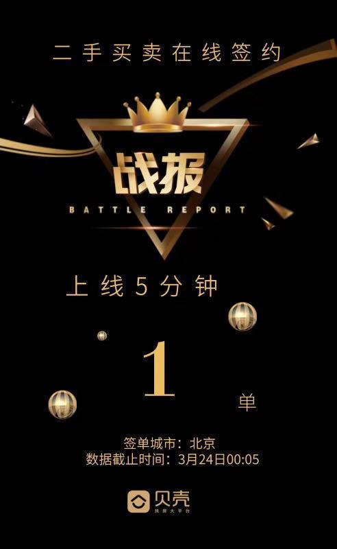 滚动:北京链家完成全国首单二手房线上签约