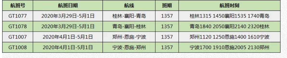 3月29日起 桂林航空正式复航桂林