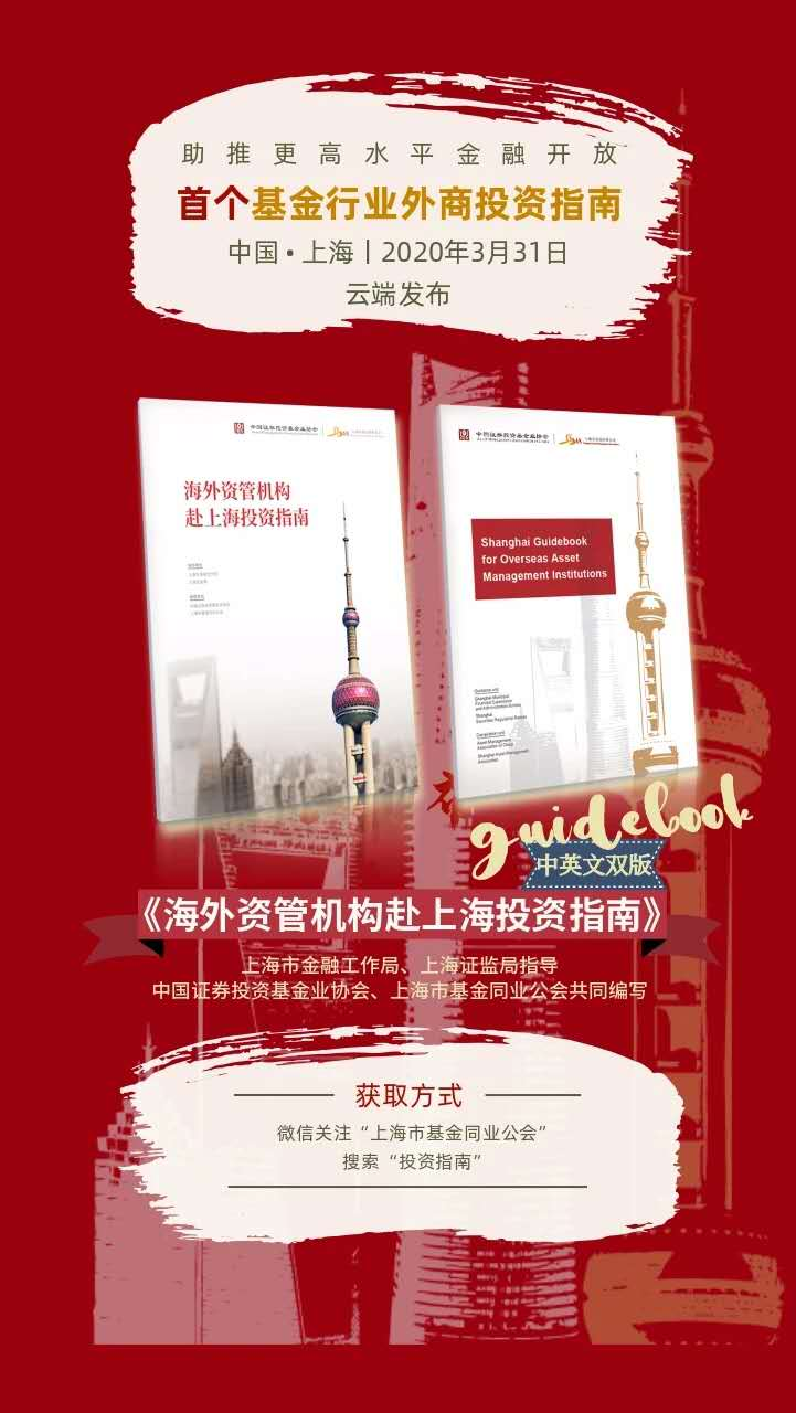 助力高水平金融开放和上海国际金融中心建设 《海外资管机构赴上海投资指南》今日发布